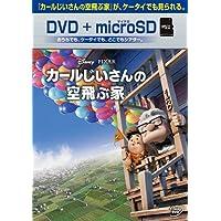 カールじいさんの空飛ぶ家 DVD+microSDセット