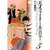 天才ファミリー・カンパニー 5 (幻冬舎コミックス漫画文庫 に 1-5)