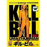 キル・ビル Vol1