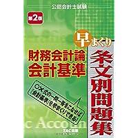 公認会計士試験 財務会計論 会計基準 早まくり条文別問題集 第2版