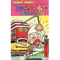忍者あわて丸〈6〉 (1978年) (パワァコミックス)