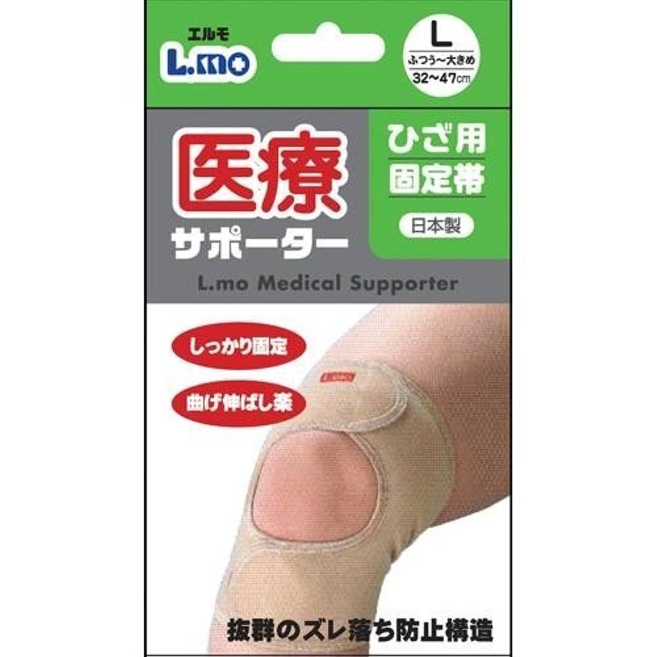 専門知識中指紋エルモ医療サポーター ひざ用固定帯 ■2種類の内「Lサイズ?786422」を1点のみです