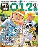 あそびと環境0・1・2歳 2019年 09 月号 [雑誌]