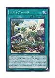遊戯王 日本語版 SR04-JP021 Lost World ロストワールド (スーパーレア)