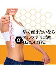 ALPHA FIVE アルファファイブ