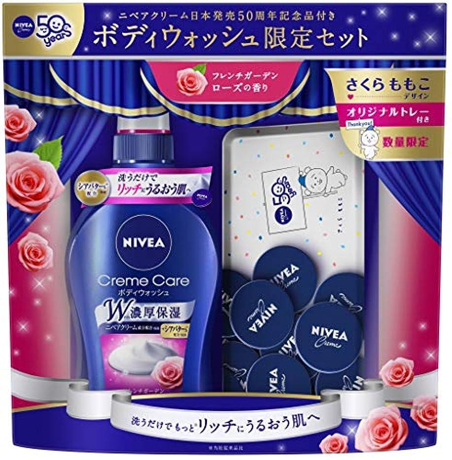 ソフトウェア報酬のポケット【数量限定】ニベア クリームケアボディウォッシュ フレンチローズの香り+さくらももこデザインオリジナルトレー付き