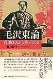 毛沢東論―真理は天から降ってくる―