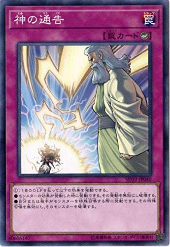 遊戯王/第10期/SD32-JP040 神の通告