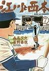 江川と西本 第7巻