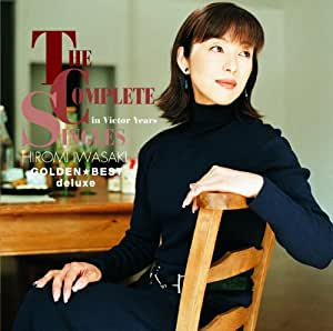 ゴールデン☆ベスト デラックス岩崎宏美~The Complete Singles in Victor Years