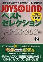 JOYSOUND ベストセレクション J-POP303曲(2)桑田圭祐~浜田省吾