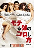 モテる男のコロし方 (特別編) [DVD] 画像