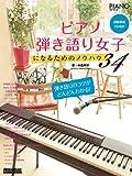 ピアノスタイル ピアノ弾き語り女子になるためのノウハウ34 (CD付き)