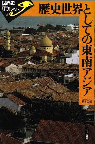 歴史世界としての東南アジア (世界史リブレット)