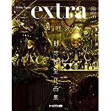 ホビージャパンエクストラ2020 Autumn (ホビージャパンMOOK1041)