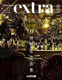 ホビージャパンエクストラ2020 Autumn