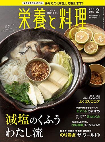 栄養と料理 2019年 02 月号 [雑誌]