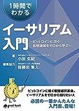 1時間でわかるイーサリアム入門 ~ビットコインに次ぐ仮想通貨をゼロから学ぶ~ (NextPublishing)