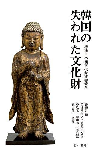 韓国の失われた文化財 -増補 日帝期文化財被害資料-
