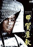 甲賀屋敷[DVD]