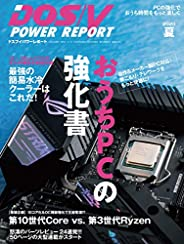 DOS/V POWER REPORT (ドスブイパワーレポート)  2020年夏号[雑誌]