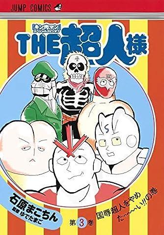 『キン肉マン』スペシャルスピンオフ『THE超人様』 コミック 1-3巻セット