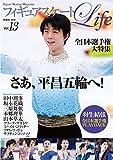 フィギュアスケートLife Vol.13 (扶桑社ムック)