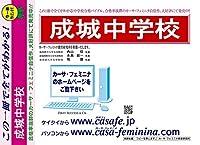 成城中学校【東京都】 H26年度用過去問題集4(H25/1回【4科目】+模試)
