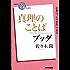 NHK「100分de名著」ブックス ブッダ 真理のことば NHK「100分de名著」ブックス