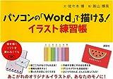 パソコンの「Word」で描ける! イラスト練習帳 (講談社の実用BOOK)