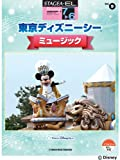 STAGEA・EL ディズニー 7~6級 Vol.9 東京ディズニーシー ミュージック