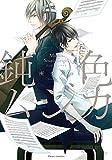 鈍色ムジカ【電子特典イラスト付き】 (フルールコミックス)