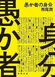 愚か者の身分 (徳間文庫)