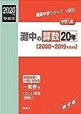 灘中の算数20年  2020年度受験用        赤本 1902 (難関中学シリーズ)