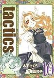 tactics 10 (コミックアヴァルス)