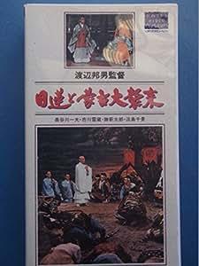日蓮と蒙古大襲来 [VHS]
