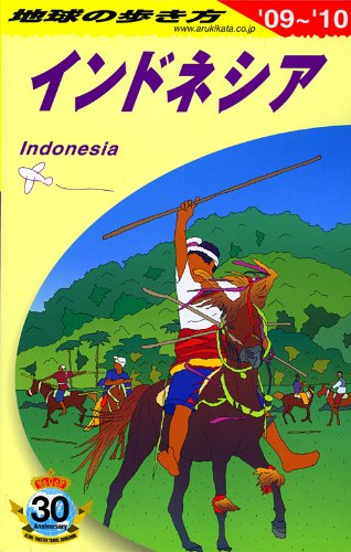 D25 地球の歩き方 インドネシア 2009~2010の詳細を見る