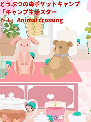 ビデオクリップ: どうぶつの森ポケットキャンプ「キャンプ生活スタート!」Animal crossing