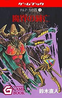 [鈴木 直人]の魔界の滅亡 ドルアーガの塔 (幻想迷宮ゲームブック)