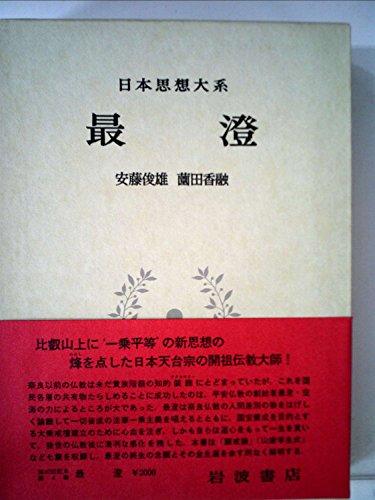 日本思想大系〈4〉最澄 (1974年)
