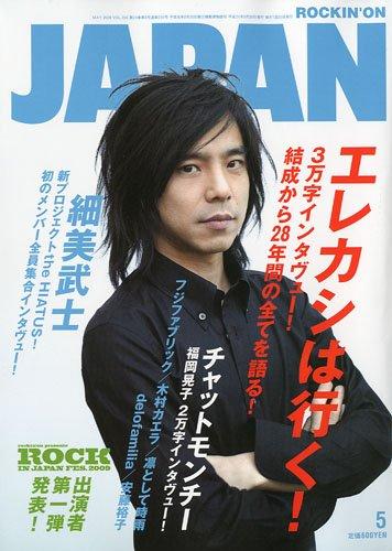 ROCKIN'ON JAPAN (ロッキング・オン・ジャパン) 2009年 05月号 [雑誌]の詳細を見る