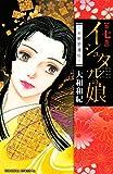 イシュタルの娘~小野於通伝~(7) (BE・LOVEコミックス)