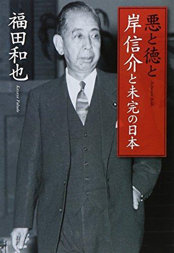悪と徳と 岸信介と未完の日本 (扶桑社文庫)の詳細を見る