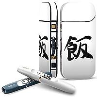 IQOS 2.4 plus 専用スキンシール COMPLETE アイコス 全面セット サイド ボタン デコ 日本語・和柄 日本語 漢字 001680
