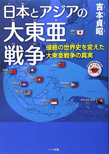 日本とアジアの大東亜戦争―侵略の世界史を変えた大東亜戦争の真実 (もっと日本が好きになる親子で読む近現代史シリーズ)の詳細を見る