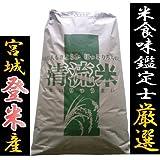 清流米 【玄米】宮城県登米市産 ひとめぼれ 30kg 平成28年産