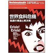 世界食料危機―飢餓の構造と解決策 (ニュー・インターナショナリスト 日本版)