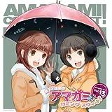 ラジオCD 良子と佳奈のアマガミ カミングスウィート! vol.13