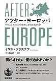 「アフター・ヨーロッパ――ポピュリズムという妖怪にどう向きあうか」販売ページヘ