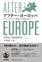 アフター・ヨーロッパ――ポピュリズムという妖怪にどう向きあうか